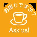 お困りですか?Ask us!